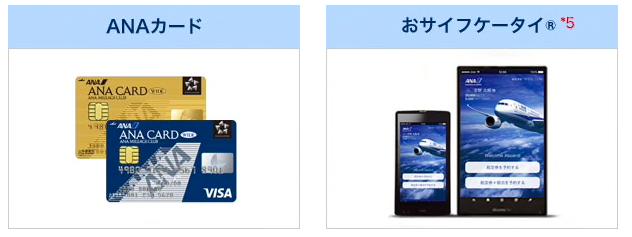 IC機能カードでのSkiPサービス