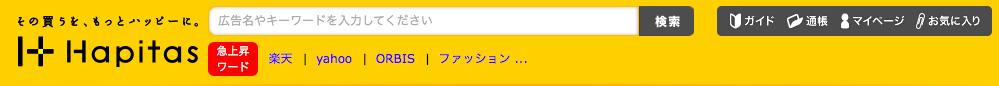 ハピタスを利用する際の検索画面キャプチャ。