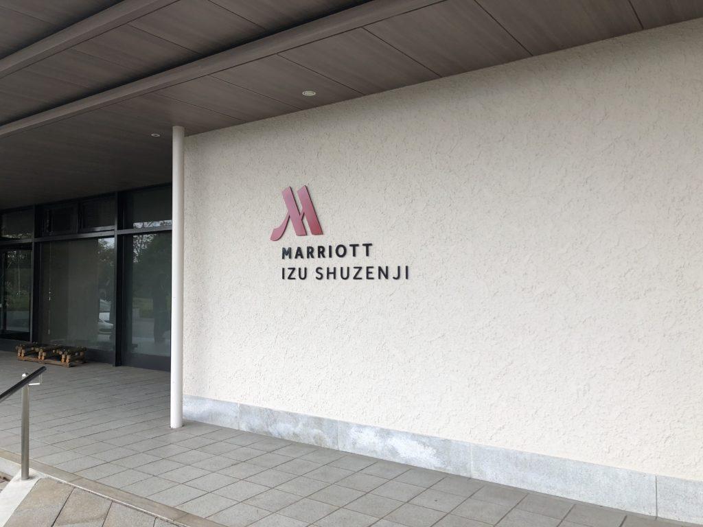伊豆マリオット修善寺 外観②