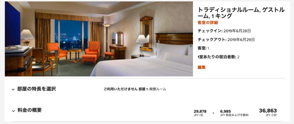 ウェスティン仙台の料金画面。