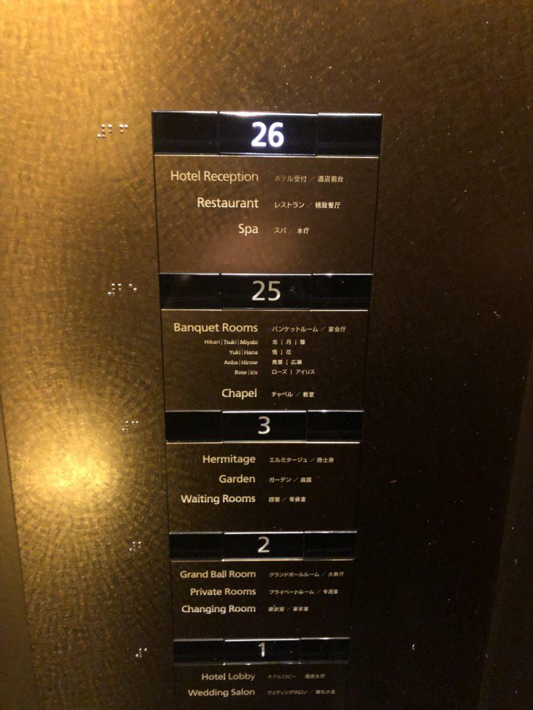 ウェスティン仙台エレベーター内
