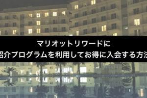 マリオットリワード紹介プログラム.アイキャッチ画像