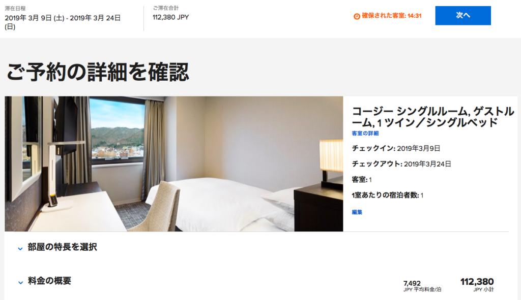 プラチナチャレンジ@函館の宿泊シミュレーション画像