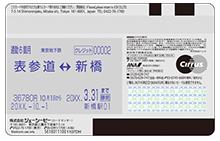 ソラチカカード券面(裏面)
