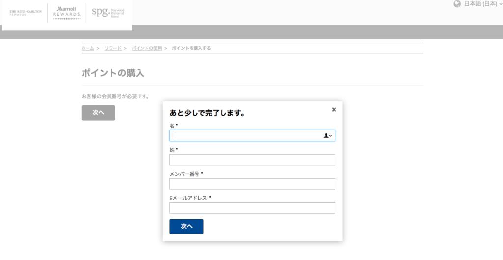 ポイント購入前、個人情報入力画面。