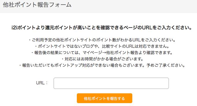 i2i他社ポイント報告フォーム
