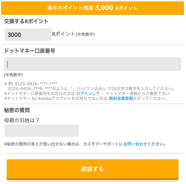 ファンくるのポイントをドットマネーに交換する手順。