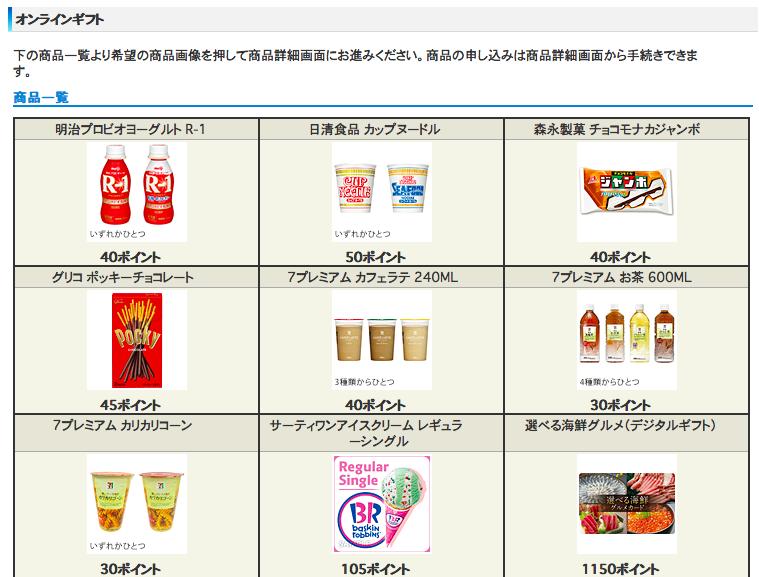 OkiDokiポイントで交換できる商品一覧