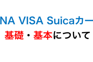 ANA VISA Suicaカードの基礎・基本についてアイキャッチ