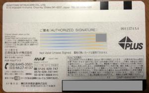 ANA Visa Suicaカードの裏面画像