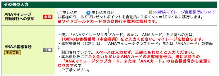 自動以降への参加選択。ANAお客様番号入力画面。
