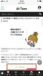 i2iポイント SMS認証