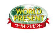 ワールドプレゼントポイントの画像
