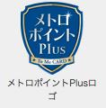 メトロポイントPlusのロゴ画像