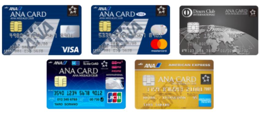 ANAカード徹底比較。