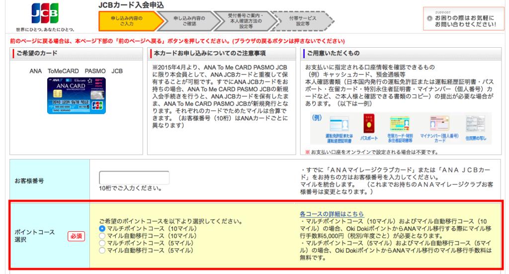 ソラチカカード発行時のコース選択画面。