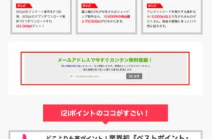 i2iポイント無料登録画面