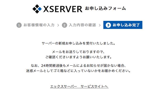 エックスサーバー、申し込み画面④