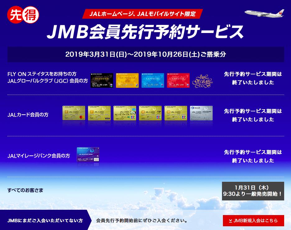 JMB会員先行予約サービスについて整理
