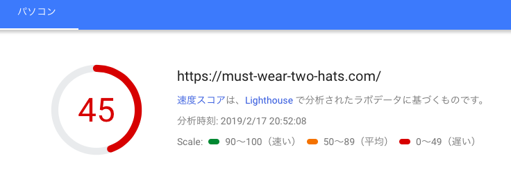 Pagespeed insightのスコアPC