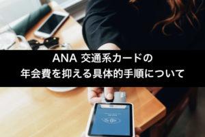ANA交通系クレジットカードの年会費を抑える方法.アイキャッチ画像