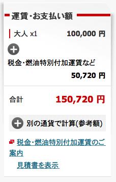 JAL 成田ーパリ エコノミークラス料金