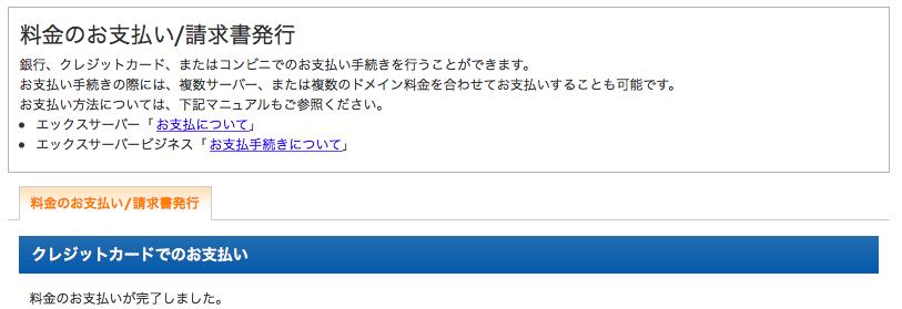 エックスサーバー、ドメイン申し込み払い確認画面