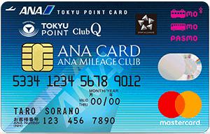 ANA TOKYU POINT ClubQカード