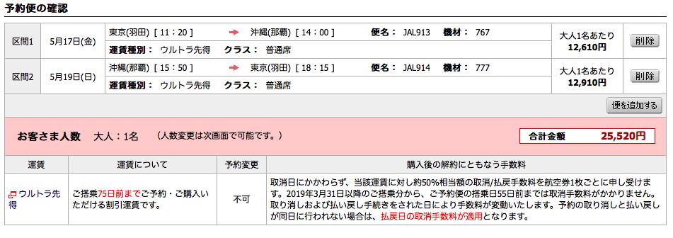 JAL 羽田那覇往復航空券代金