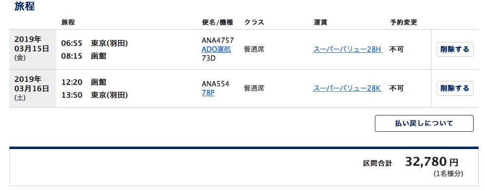 羽田ー函館の往復飛行機料金