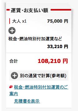 JAL成田-ホノルル間の運賃
