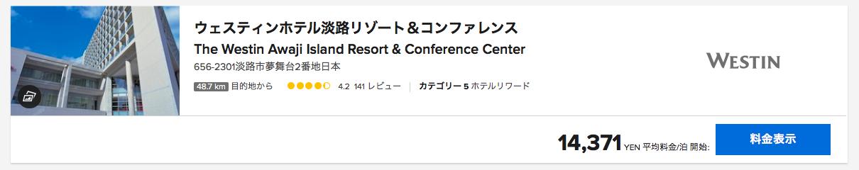 ウェスティンホテル淡路リゾート&コンファレンスの客室料金画像