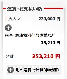 JAL成田ーホノルル、ビジネスクラス料金