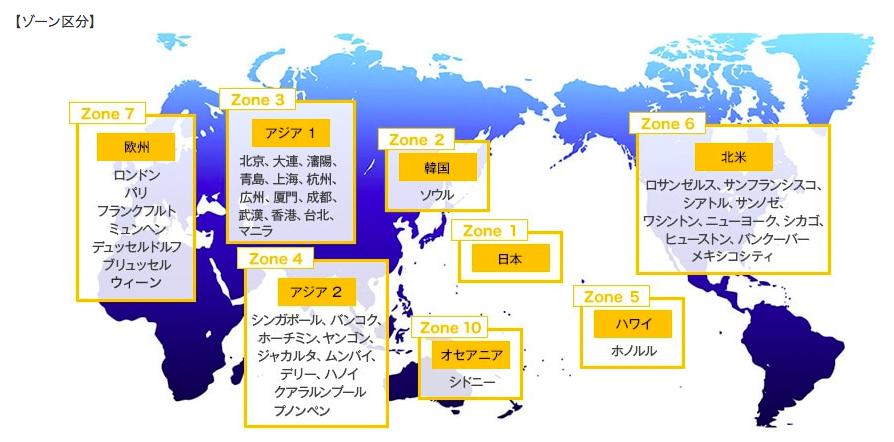 ANA国際線利用時のゾーン区分