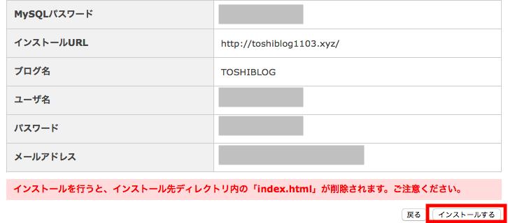 ワードプレスのログインIDとか設定確認