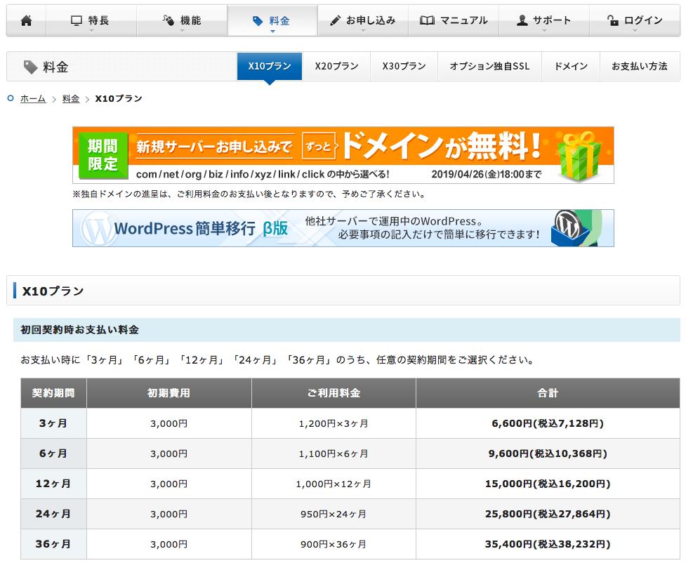 エックスサーバー、料金プランの申し込み画面