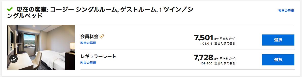 函館フォーポイントバイシェラトンの客室料金画像