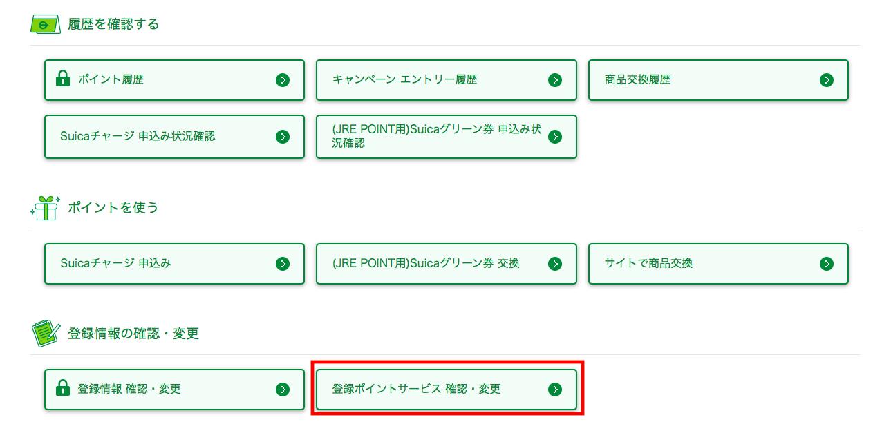 登録ポイントサービスの確認・変更ボタン