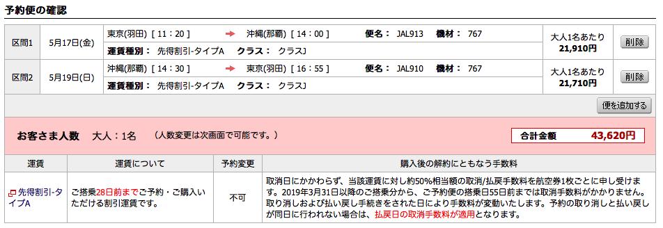 JAL の往復航空券 料金。那覇羽田。