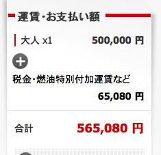 JAL 成田ーパリ ビジネスクラス料金
