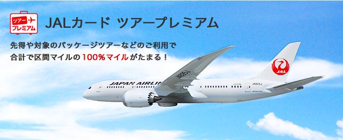 JALカードツアープレミアムの画像