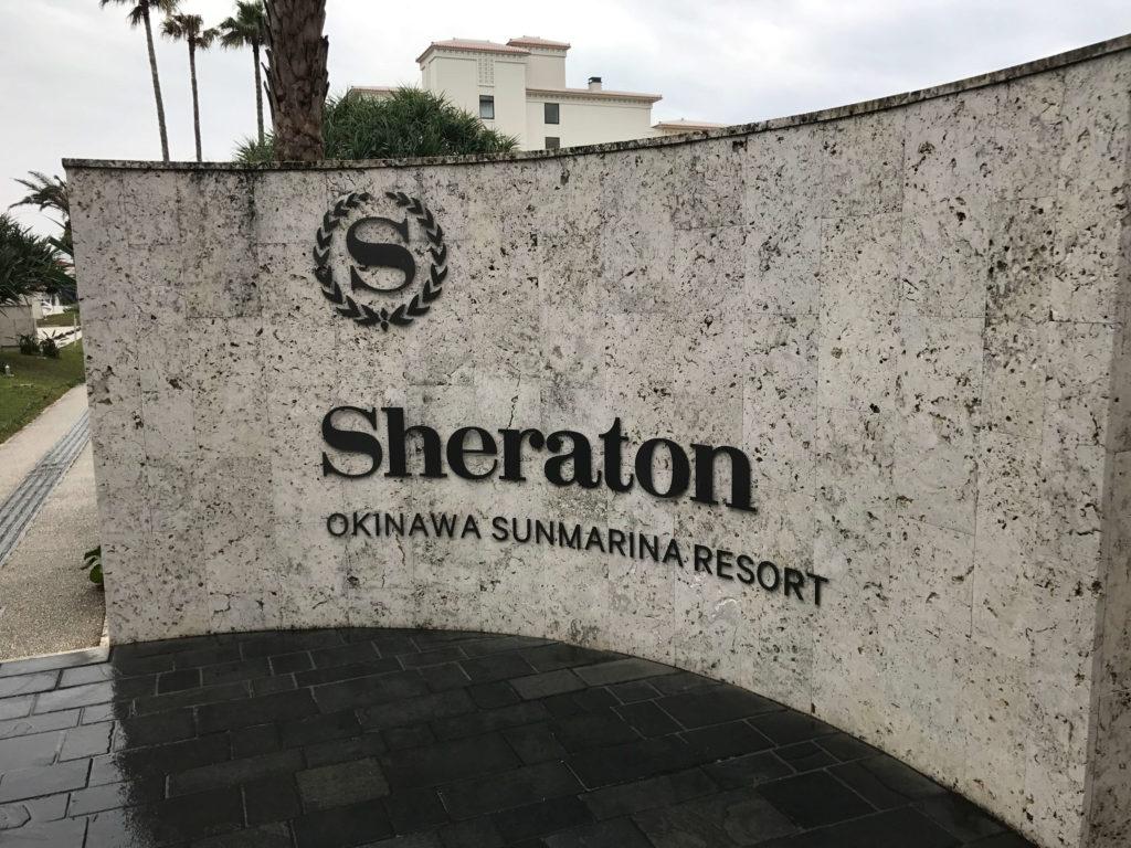 シェラトン入り口写真。