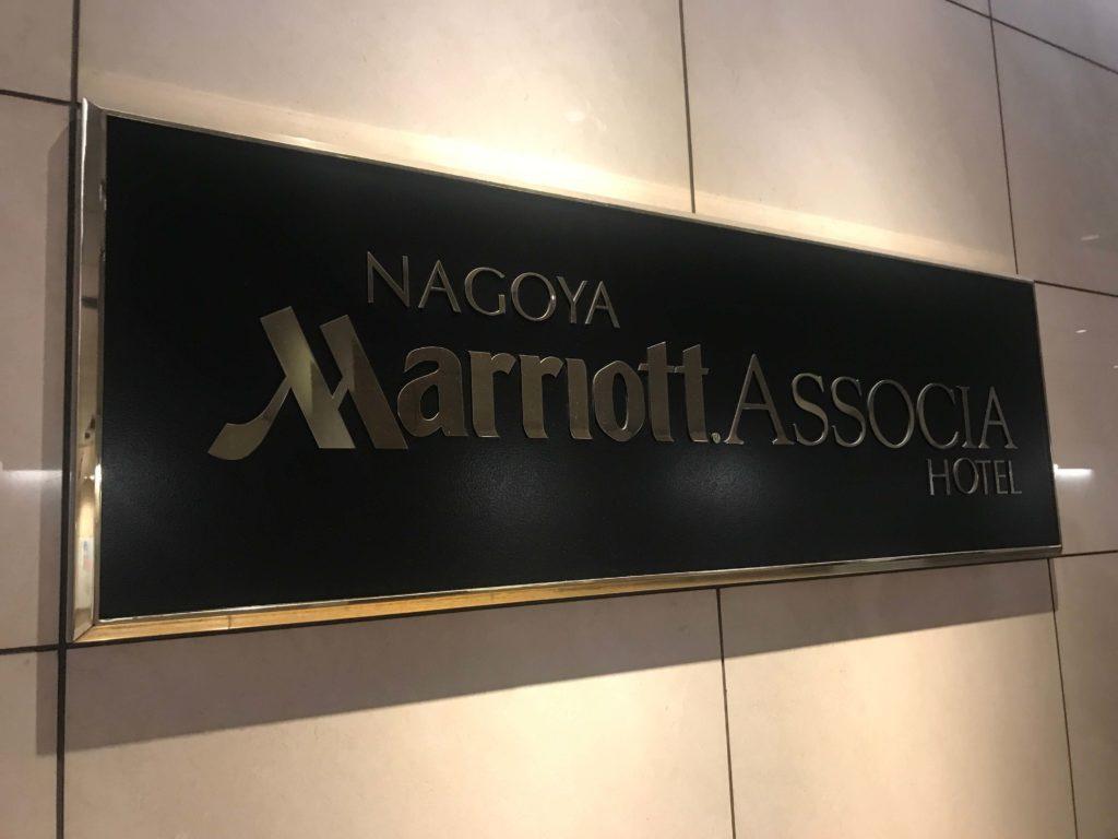 名古屋マリオットアソシアホテル看板画像
