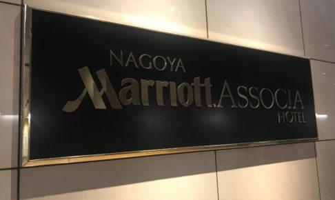 キャプチャ画像。名古屋マリオット