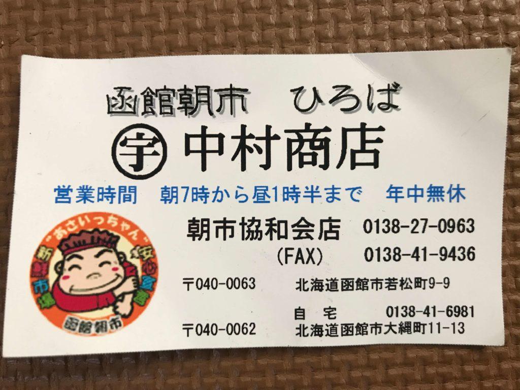 中村商店さん名刺