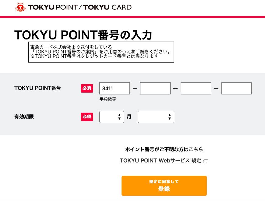 TOKYU POINT 番号の入力