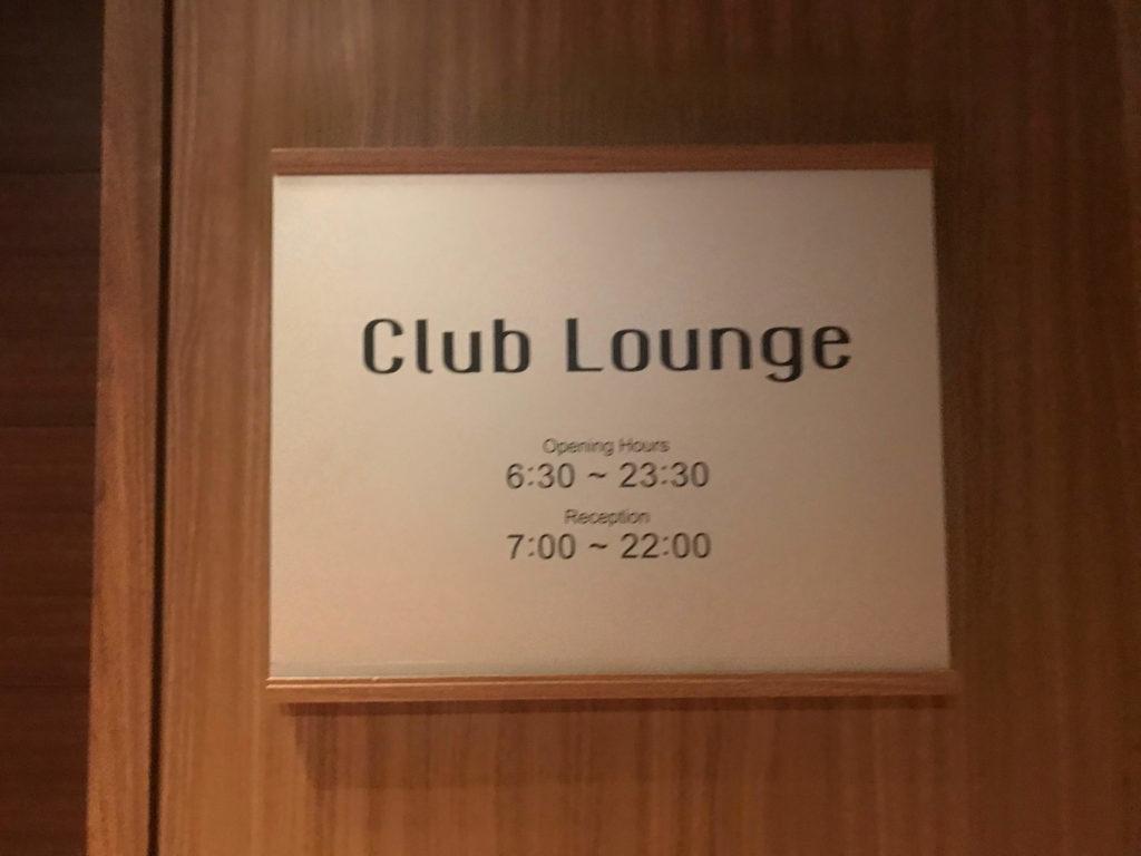 大阪マリオット都ホテルラウンジ。