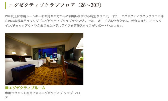 ウェスティン大阪。部屋②