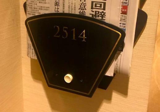 ウェスティンホテル大阪。部屋番号。