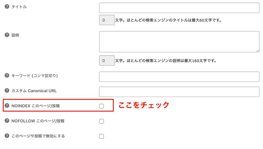 no index の設定の仕方